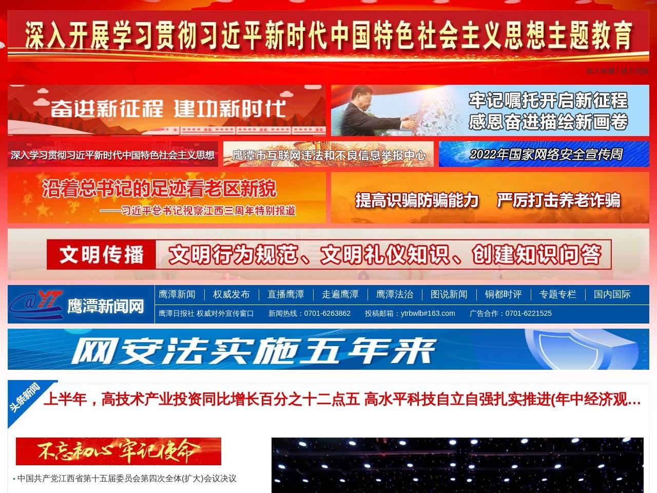 鹰潭新闻网_鹰潭独家权威新闻网站