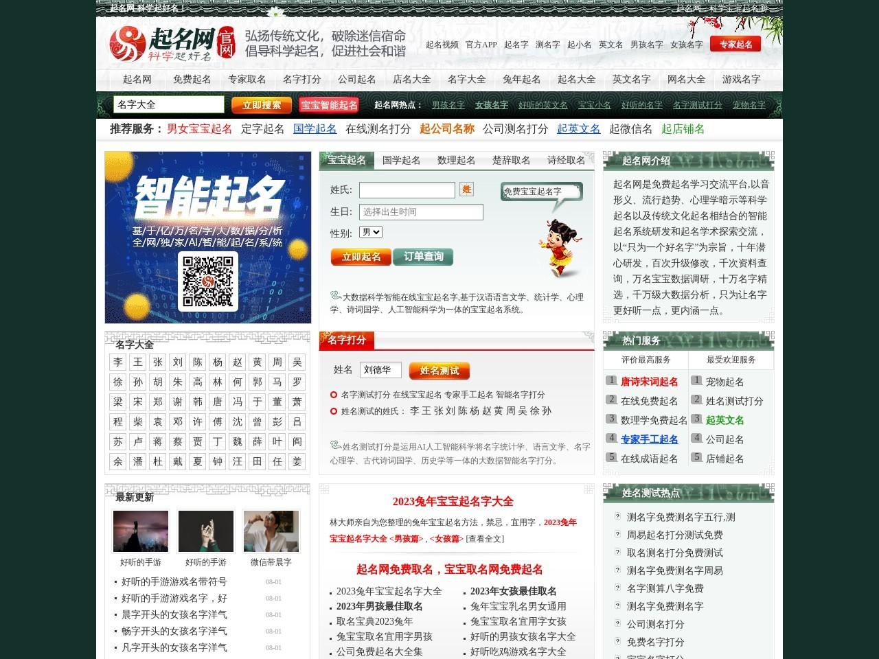起名网_科学宝宝起名取名测名字打分平台