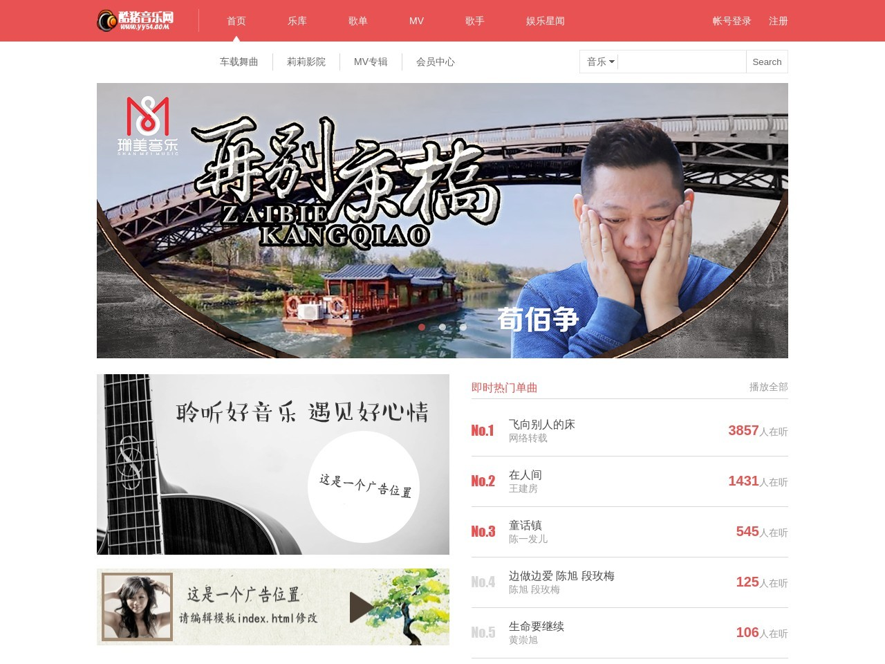 酷猪音乐网_酷猪音乐论坛_天地人音乐网
