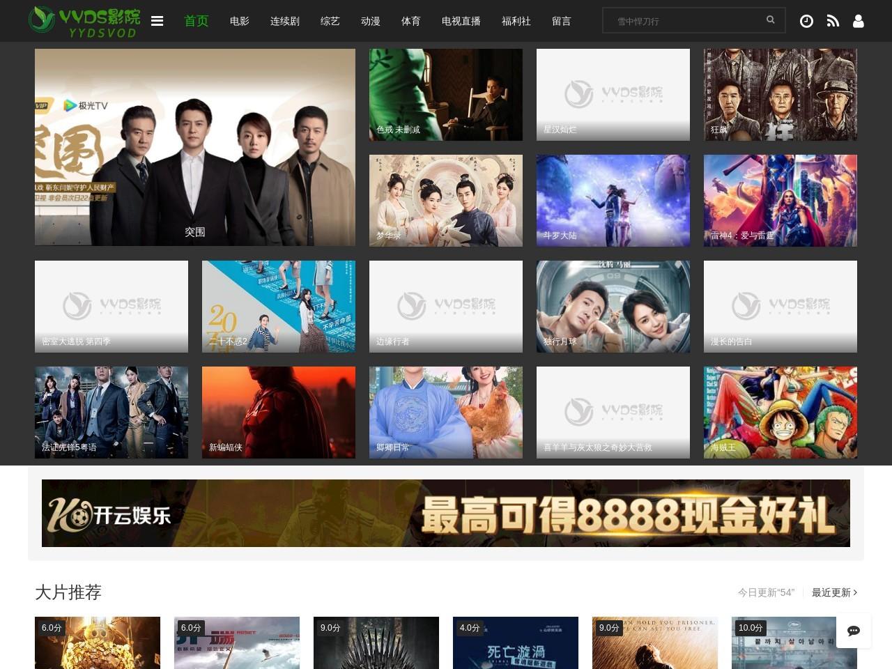 YYDS影院_海外领先的中文视频平台