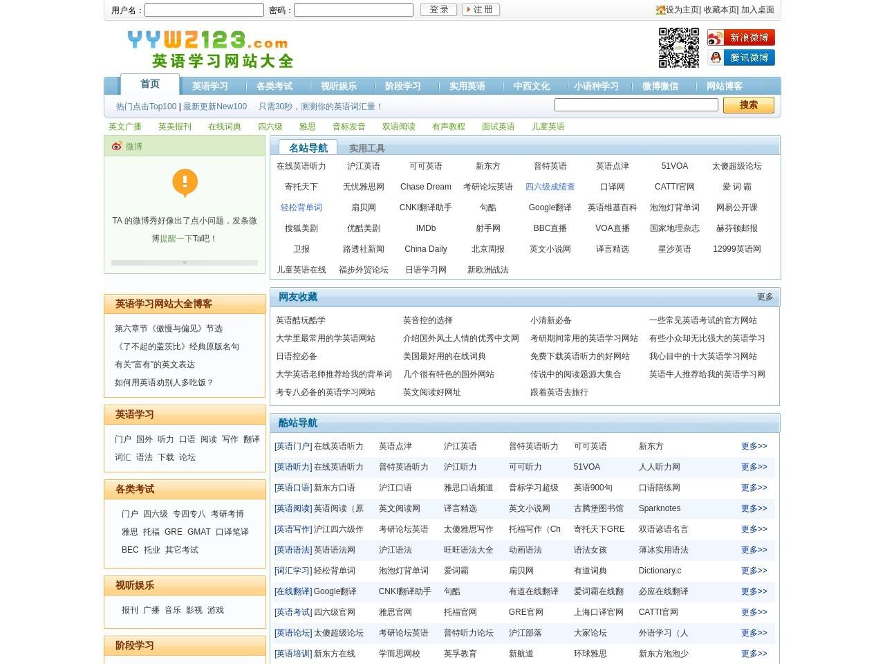 英语学习网站123_英语学习网站大全
