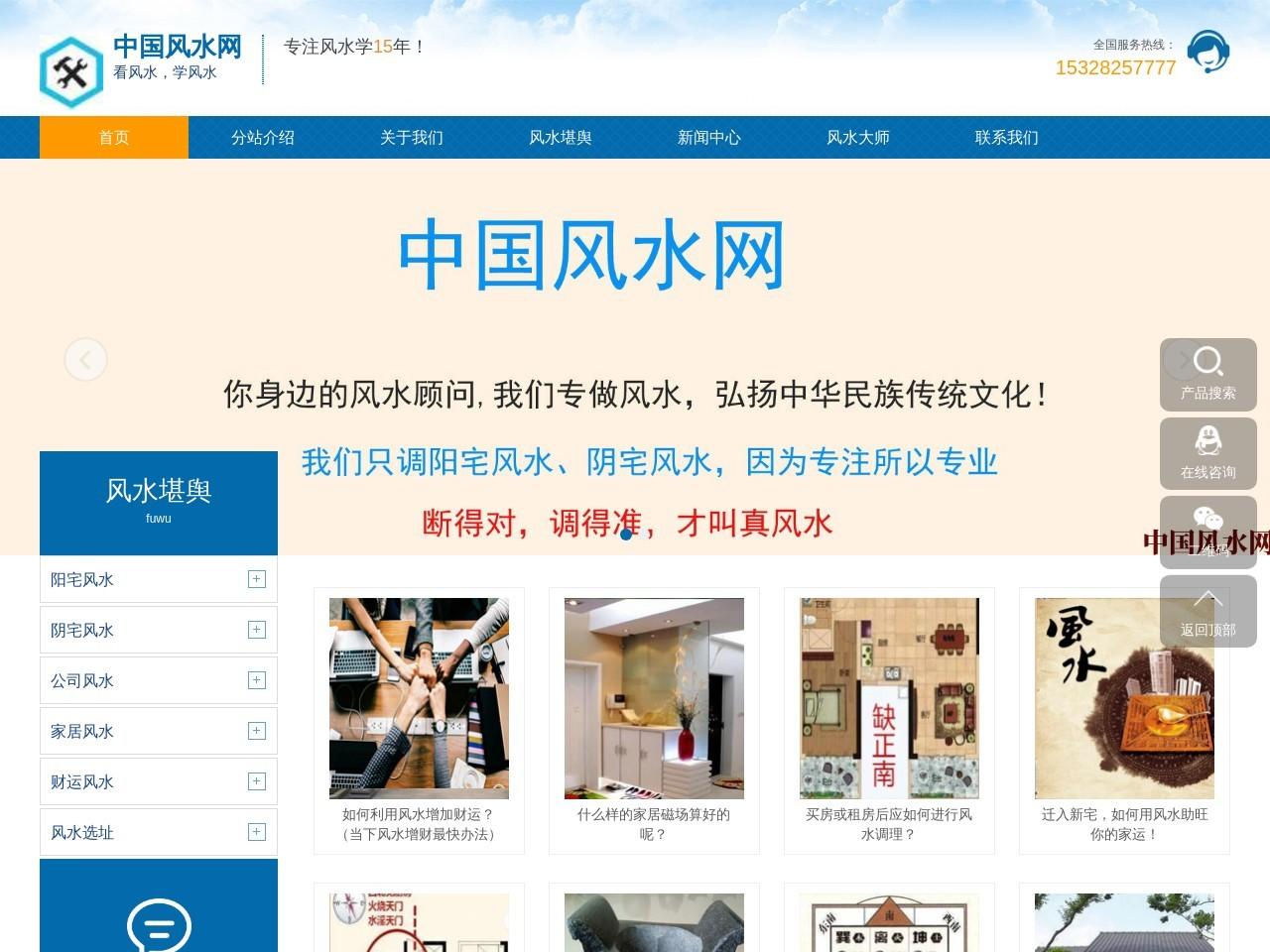 中国风水网_住宅风水知识