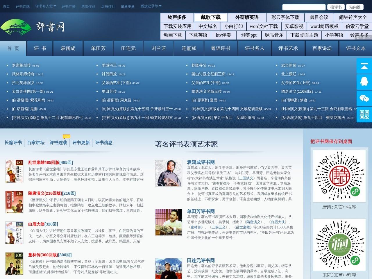 评书网-评书在线收听_免费评书下载网站