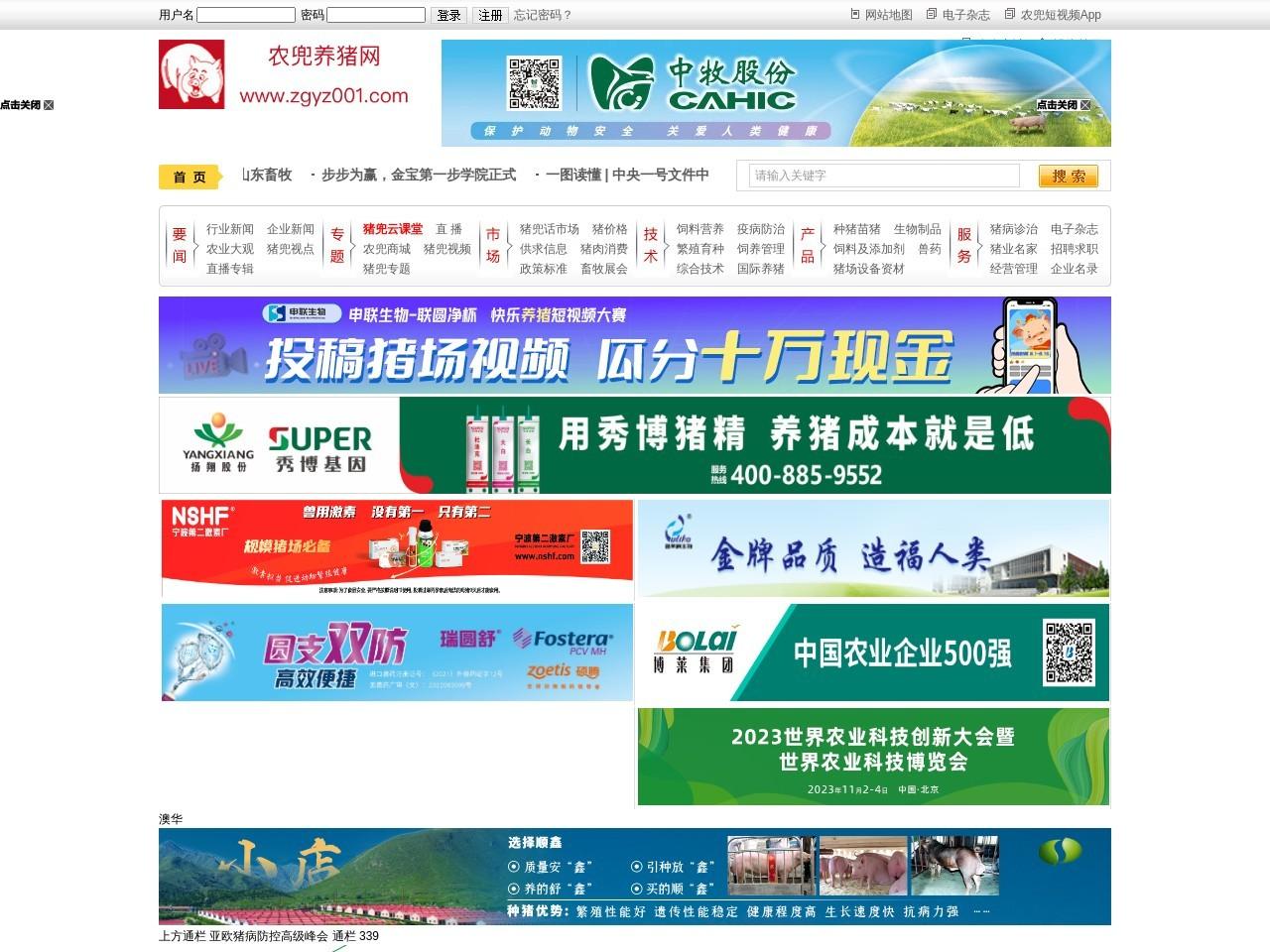 中国养猪第一网