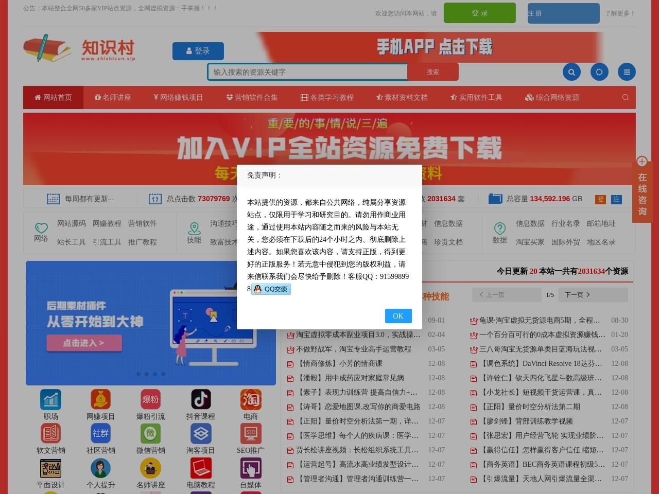 知识村_全网VIP虚拟资源整合中心
