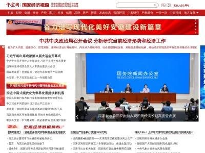 中宏网中央新闻网站