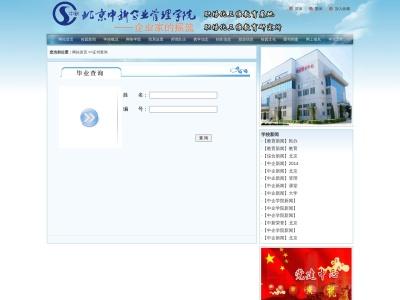 北京中新企业管理学院