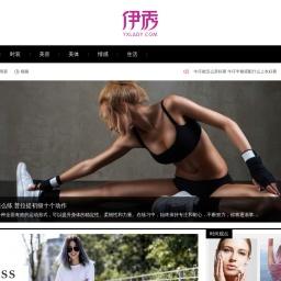 伊秀女性网-我们致力于专业的女性时尚门户网站